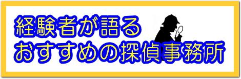 大阪市 探偵事務所 おすすめ